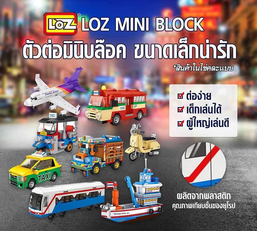Loz Mini Block