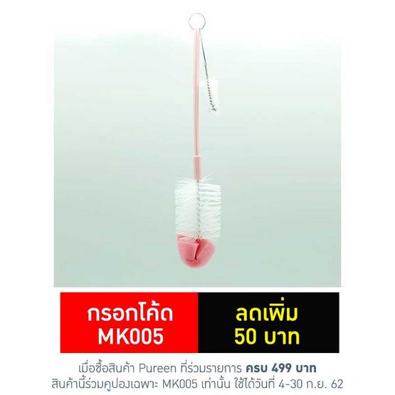 Pureen แปรงล้างขวดนมทรงหัวฟองน้ำ - N (คละสี)