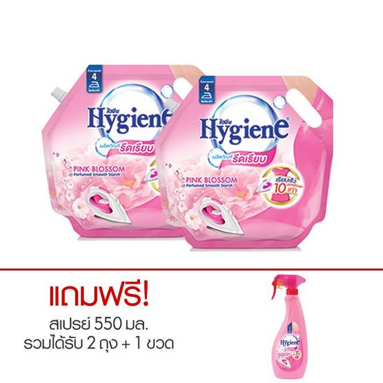 ไฮยีน รีดผ้าเรียบ สีชมพู 1800 มล. + หัวสเปรย์ 550 มล.