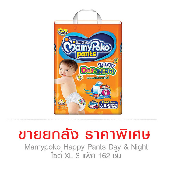 MamyPoko Happy Pants Day & Night XL54 New