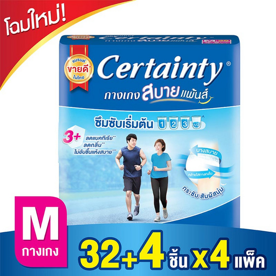 Certainty สบายแพ้นส์ กางเกงอนามัย ไซส์ M 32+4 ชิ้น (ลัง 4แพ็ค-144ชิ้น)