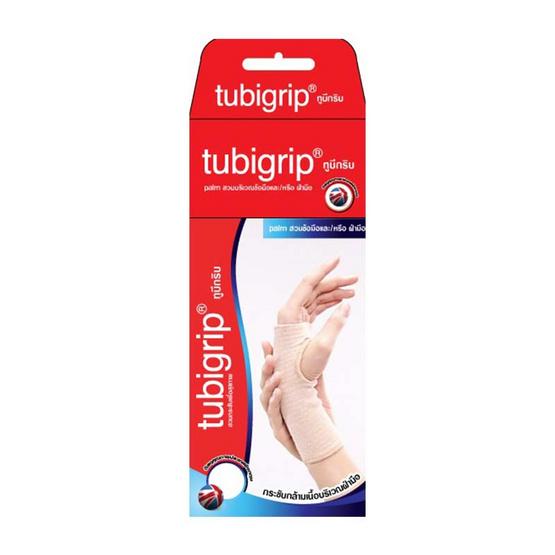 Tubigrip 2-PLY ผ้ายืดพยุงฝ่ามือ