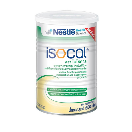 อาหารทางการแพทย์ไอโซคาล 850 กรัม