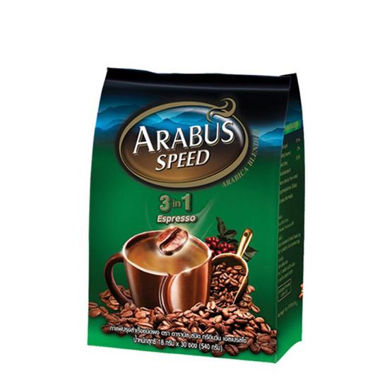 อาราบัส สปีด กาแฟ 3 in 1 เอสเปรสโซ่ 18 กรัม x 30 ซอง