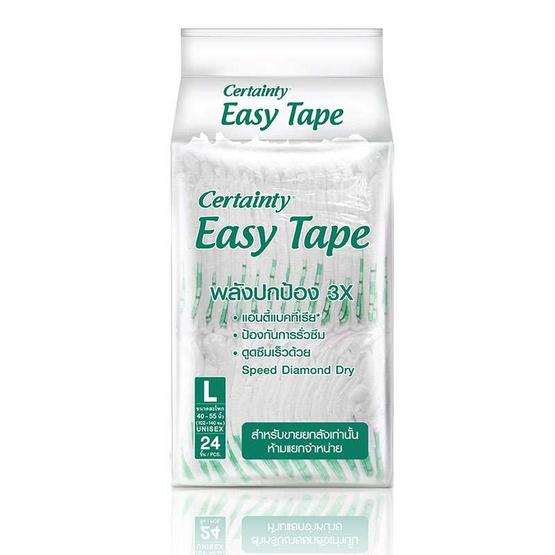 Certainty Easy Tape ผ้าอ้อมผู้ใหญ่แบบเทป ไซส์ L (1ลัง/96ชิ้น)