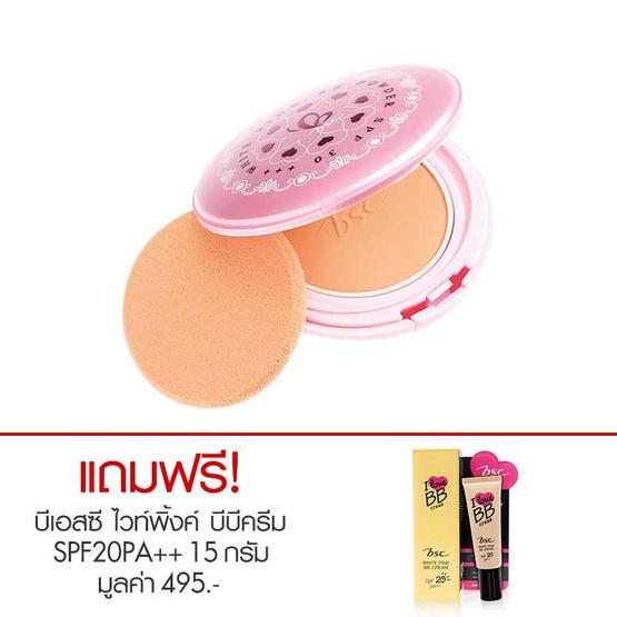 BSC White Pink BB Powder SPF30 PA+++ 8 กรัม