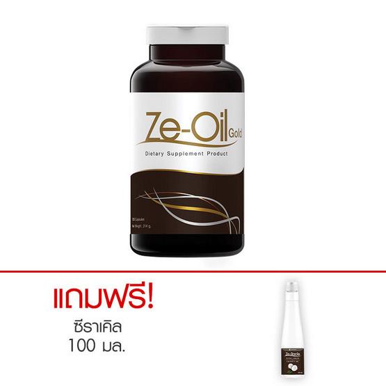 Ze-Oil Gold น้ำมันสกัดเย็นจากธรรมชาติ 300 แคปซูล