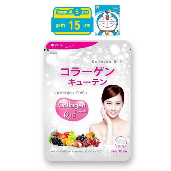 VIDA Collagen Q10 ผลิตภัณฑ์เสริมอาหาร 52 เม็ด