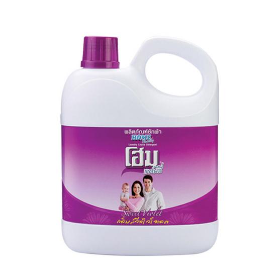 โฮม แฟมิลี่ น้ำยาซักผ้า สีม่วง 3,000 มล.