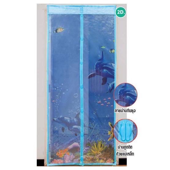 ม่านกันยุงและแมลง ลายปลาทะเล 90 x 210 ซม.
