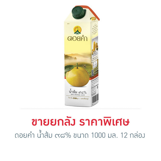 ดอยคำ น้ำส้ม ๙๘% 1000 มล. (ยกลัง 12 กล่อง)