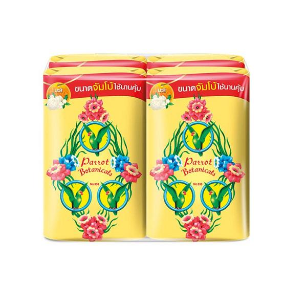 แพรอท สบู่พฤกษา กลิ่นมะลิ สีเหลือง 105 กรัม