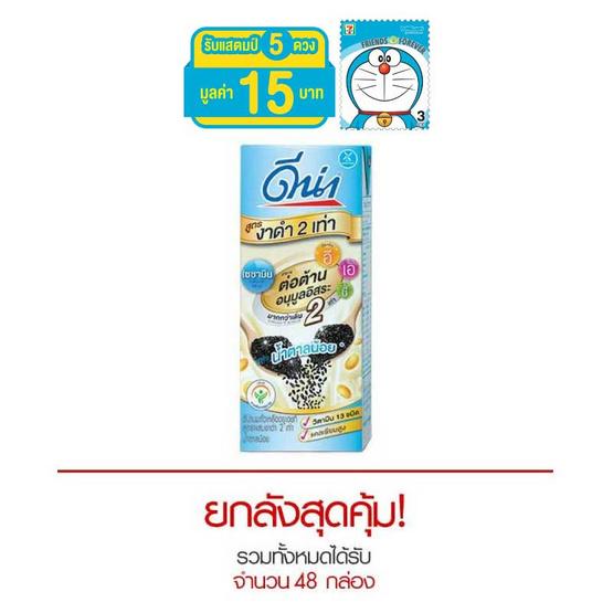 ดีน่า นมถั่วเหลือง งาดำ 2 เท่า สูตรน้ำตาลน้อย 180 มล. (ยกลัง 48 กล่อง)