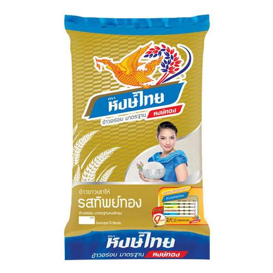 หงษ์ไทย ข้าวขาวรสทิพย์ทอง 5 กก.