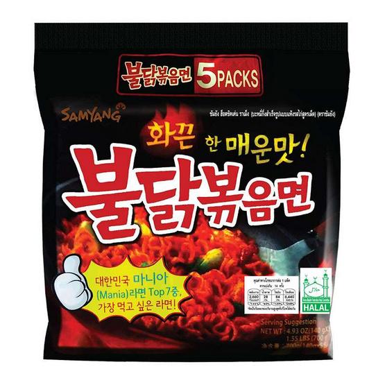 ซัมยัง ฮ็อตชิคเค่น ราเม็ง (แบบแห้ง รสไก่สูตรเผ็ด) 140 กรัม (2 แพ็ค 10 ซอง)