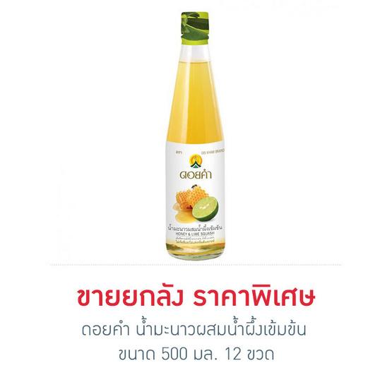 ดอยคำ น้ำมะนาวผสมน้ำผึ้งเข้มข้น 500 มล. (ยกลัง 12 ขวด)
