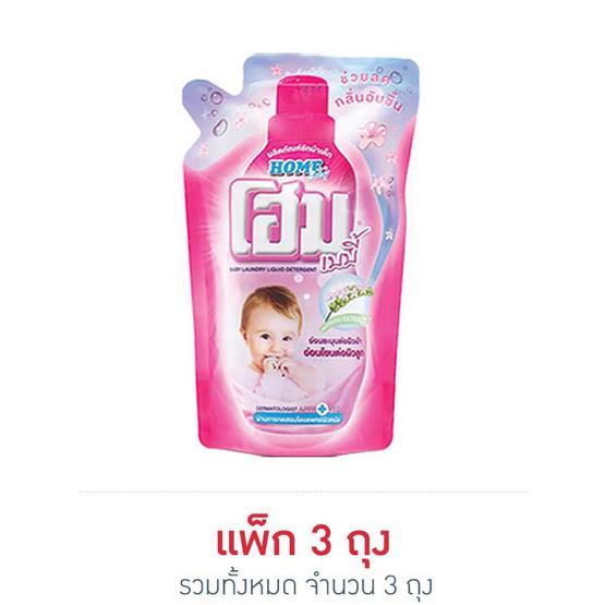 โฮม เบบี้ ผลิตภัณฑ์ซักผ้าเด็ก สีชมพู 600 มล. ถุงเติม