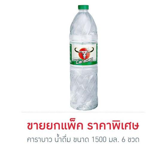 คาราบาว น้ำดื่ม 1500 มล. (แพ็ค 6 ขวด)