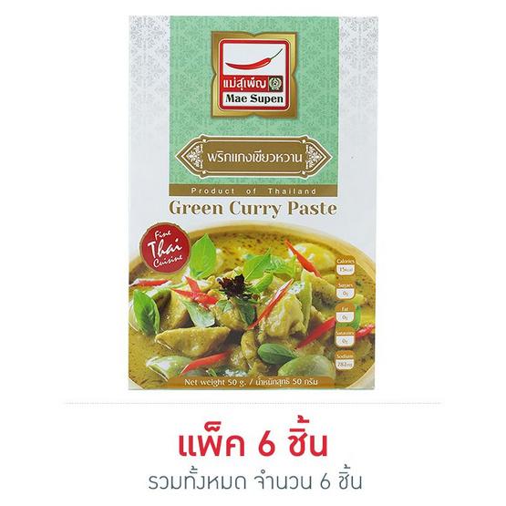 แม่สุเพ็ญ แกงเขียวหวาน 50 กรัม (6 ซอง)
