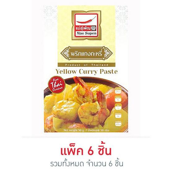 แม่สุเพ็ญ แกงกะหรี่ 50 กรัม (6 ซอง)