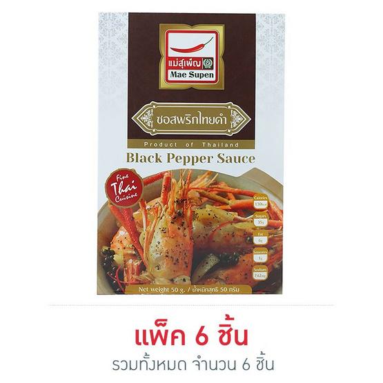 แม่สุเพ็ญ ซอสพริกไทยดำ 50 กรัม (6 ซอง)