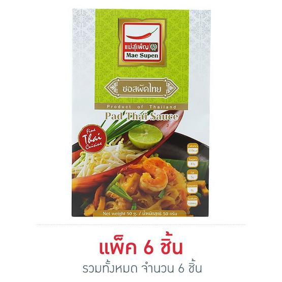 แม่สุเพ็ญ ซอสผัดไทย 50 กรัม (6 ซอง)