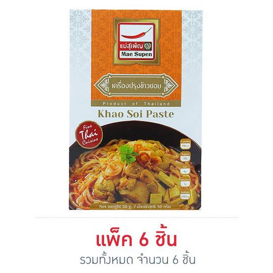 แม่สุเพ็ญ ข้าวซอย 50 กรัม (6 ซอง)