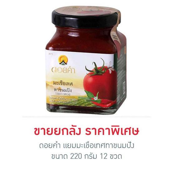 ดอยคำ แยมมะเขือเทศทาขนมปัง 220 กรัม (ยกลัง 12 ขวด)