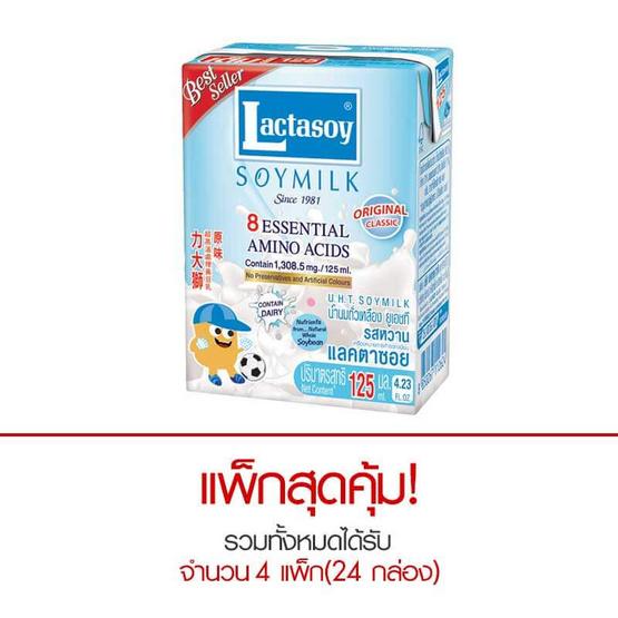 Lactasoy นมถั่วเหลือง รสหวาน 125 มล. แพ็ก 6 กล่อง