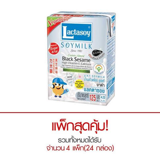 Lactasoy นมถั่วเหลือง สูตรผสมงาดำ 125 มล. แพ็ก 6 กล่อง