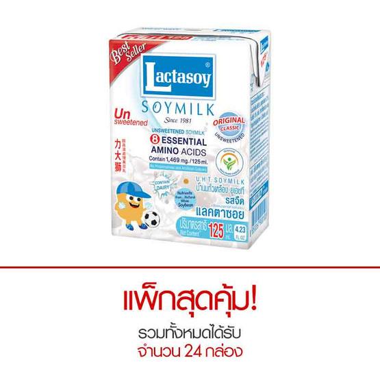Lactasoy นมถั่วเหลือง รสจืด 125 มล. แพ็ก 6 กล่อง
