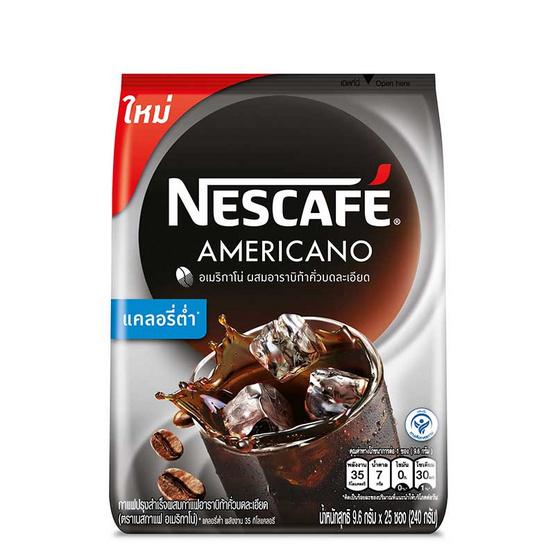 Nescafe เนสกาแฟ อเมริกาโน่ผสมอาราบิก้าคั่วบด 25 ซอง 9.6 กรัม / ซอง