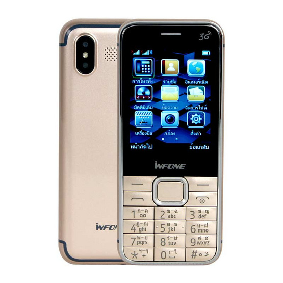 Infone โทรศัพท์ รุ่น i320PLUS 3G สีทอง