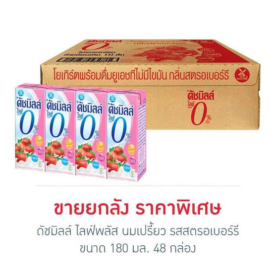 ดัชมิลล์ ไลฟ์พลัส นมเปรี้ยว รสสตรอเบอร์รี 180 มล. (ยกลัง 48 กล่อง)