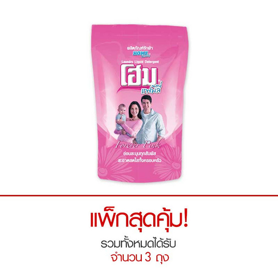 โฮม แฟมิลี่ น้ำยาซักผ้า สีชมพู 600 มล. ถุงเติม