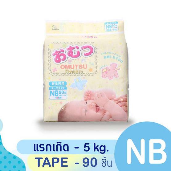 โอมุสึ ผ้าอ้อมเด็กแบบเทป ไซส์ NB 90 ชิ้น (แพ็ค)