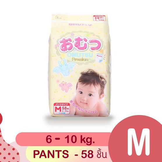 โอมุสึ ผ้าอ้อมเด็กแบบกางเกง ไซส์ M 58 ชิ้น แพ็ก