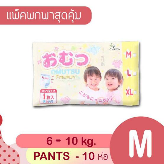 โอมุสึ ผ้าอ้อมเด็กแบบกางเกง ไซส์ M 10 ชิ้น