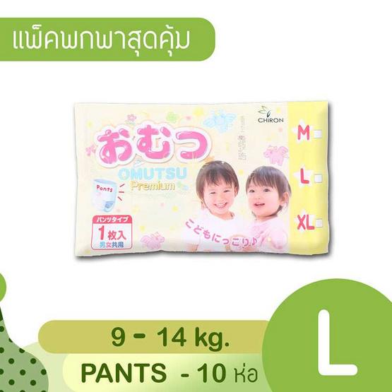โอมุสึ ผ้าอ้อมเด็กแบบกางเกง ไซส์ L 10 ชิ้น