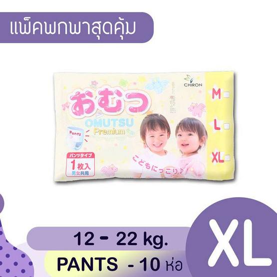 โอมุสึ ผ้าอ้อมเด็กแบบกางเกง ไซส์ XL 10 ชิ้น