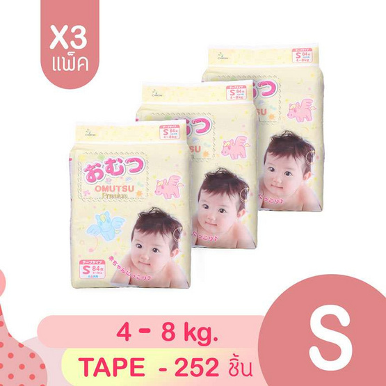 โอมุสึ ผ้าอ้อมเด็กแบบเทป ไซส์ S 84 ชิ้น x 3 แพ็ค