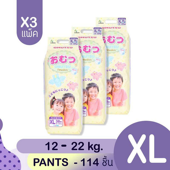 โอมุสึ ผ้าอ้อมเด็กแบบกางเกง ไซส์ XL 38 ชิ้น x 3 แพ็ค