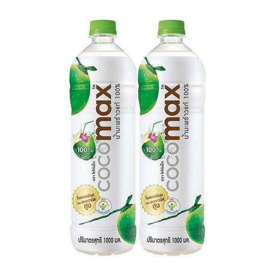 โคโค่แม็ก น้ำมะพร้าวแท้ 100% 1000 มล. (แพ็ค 2)