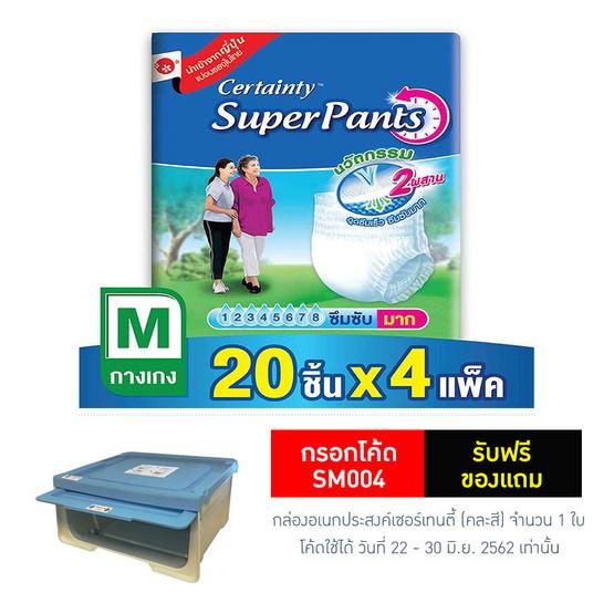 Certainty ซุปเปอร์แพ้นส์ กางเกงซึมซับ ไซส์ M 20 ชิ้น (ลัง 4แพ็ค-80ชิ้น)