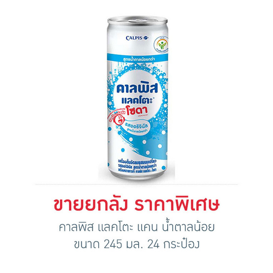 คาลพิส แลคโตะ แคน น้ำตาลน้อย 245 มล. (ยกลัง)