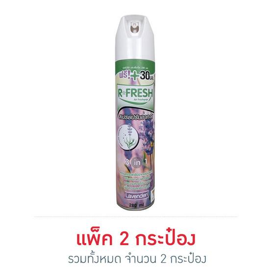 R-Fresh อาร์-เฟรช สเปรย์ปรับอากาศ ลาเวนเดอร์ 280 มล. (แพ็คคู่)