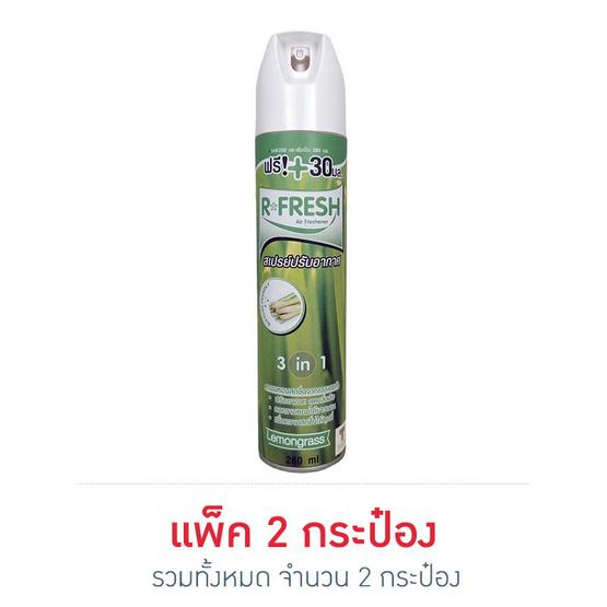 R-Fresh อาร์-เฟรช สเปรย์ปรับอากาศ ตะไคร้ 280 มล. (แพ็คคู่)