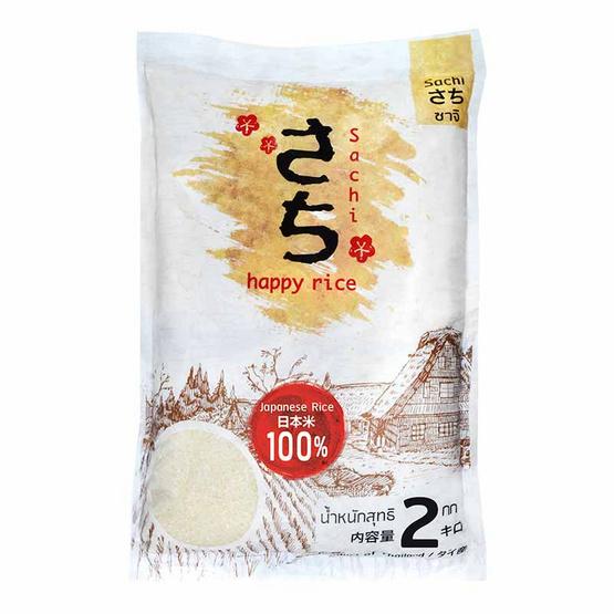 ข้าวมาบุญครอง ข้าวสารญี่ปุ่นซาจิ 2 กิโลกรัม