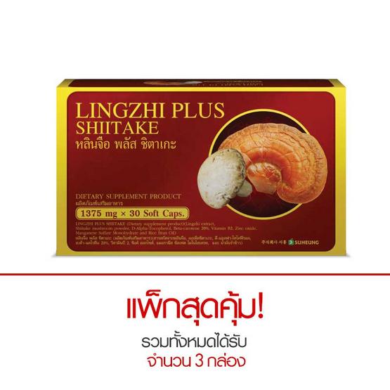 LINGZHI PLUS เห็ดหลินจือ พลัส ชิตะเกะ 30 เม็ด แพ็ก 3 กล่อง