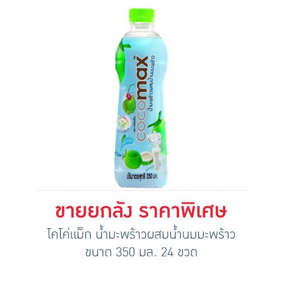 โคโค่แม็ก น้ำมะพร้าวผสมน้ำนมมะพร้าว 350 มล. (ยกลัง 24 ขวด)